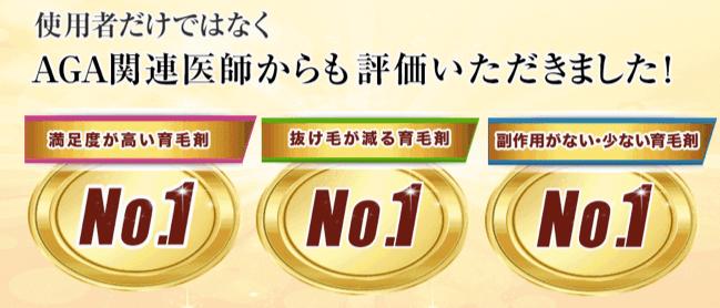 育毛剤No1