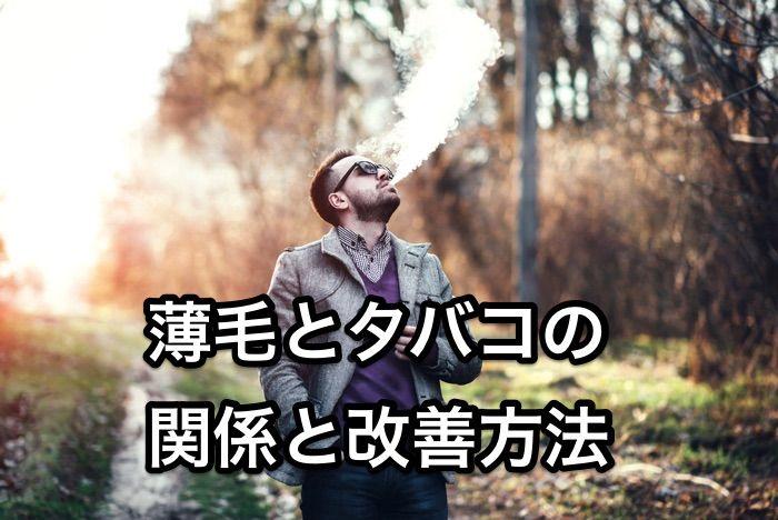 タバコと薄毛の関係と改善策