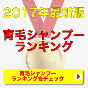 shampoo_ranking01