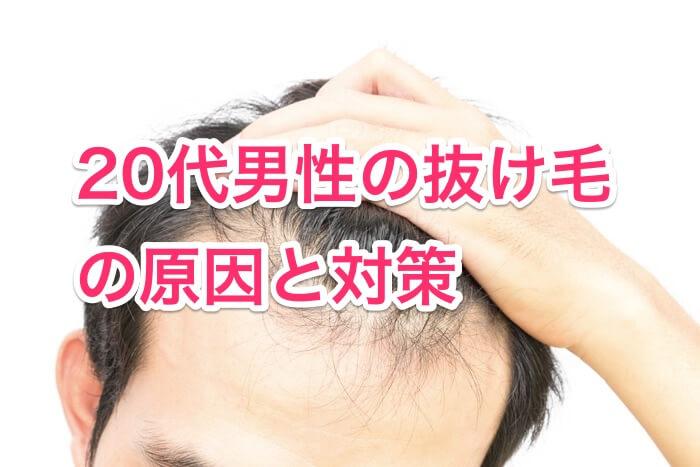 20代抜け毛