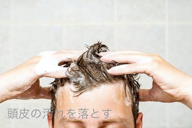 頭皮の汚れを落とす