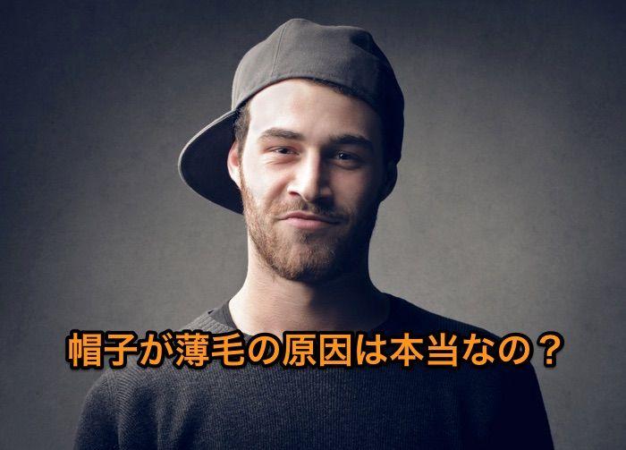 薄毛と帽子の関係