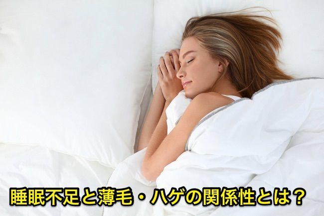 寝不足と薄毛の関係性