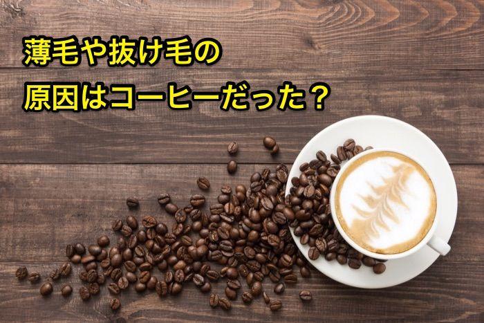 薄毛とコーヒーの関係性