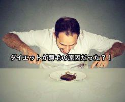 薄毛ダイエット