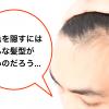 薄毛やハゲでも似合うソフトモヒカン21選!髪型を画像で解説